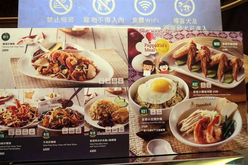 金爸爸 南港 菜單011.jpg