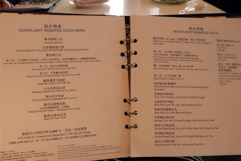 台北六福萬怡酒店 粵亮 廣式料理002.jpg