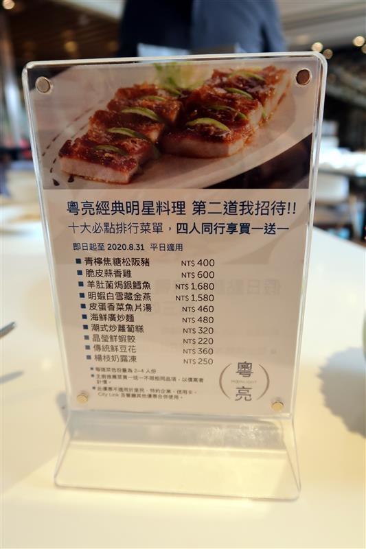台北六福萬怡酒店 粵亮 廣式料理031.jpg