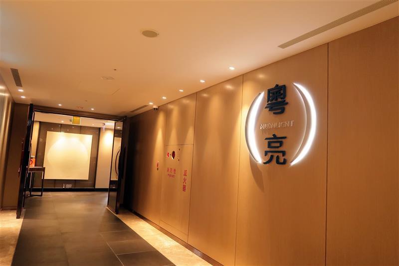 台北六福萬怡酒店 粵亮 廣式料理034.jpg