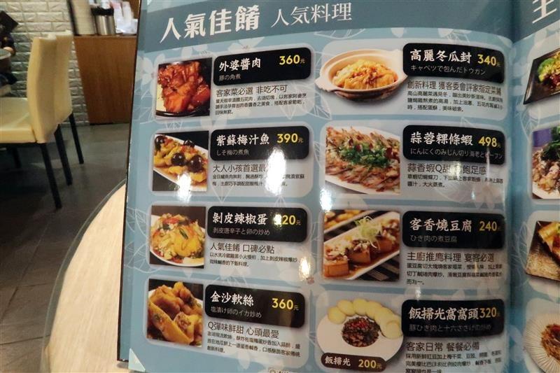 五月雪客家私房珍釀  米其林餐盤006.jpg