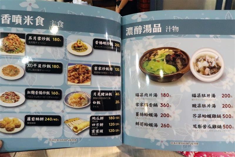 五月雪客家私房珍釀  米其林餐盤010.jpg