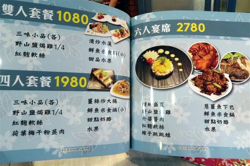 五月雪客家私房珍釀  米其林餐盤011.jpg