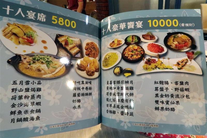五月雪客家私房珍釀  米其林餐盤012.jpg