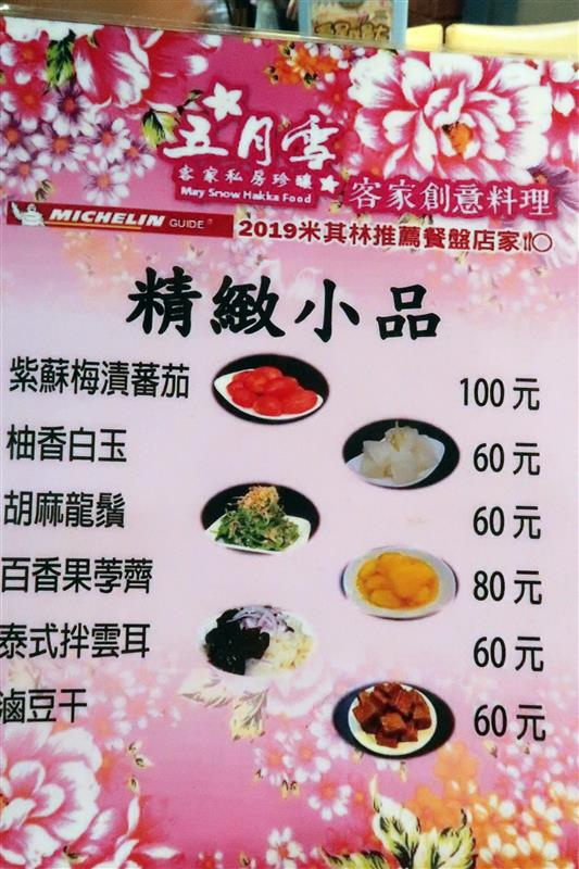 五月雪客家私房珍釀  米其林餐盤014.jpg