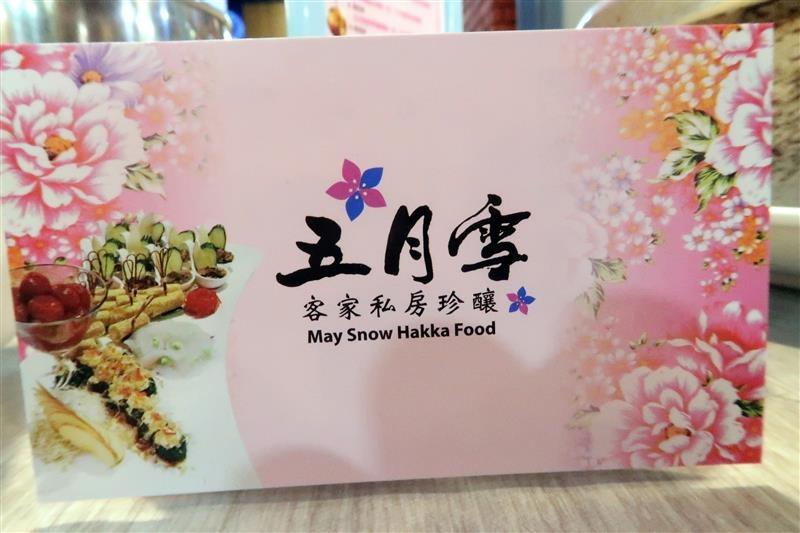 五月雪客家私房珍釀  米其林餐盤052.jpg