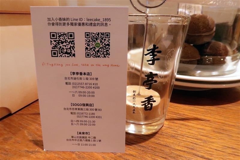 迪化街 李亭香 金錢龜  011.jpg