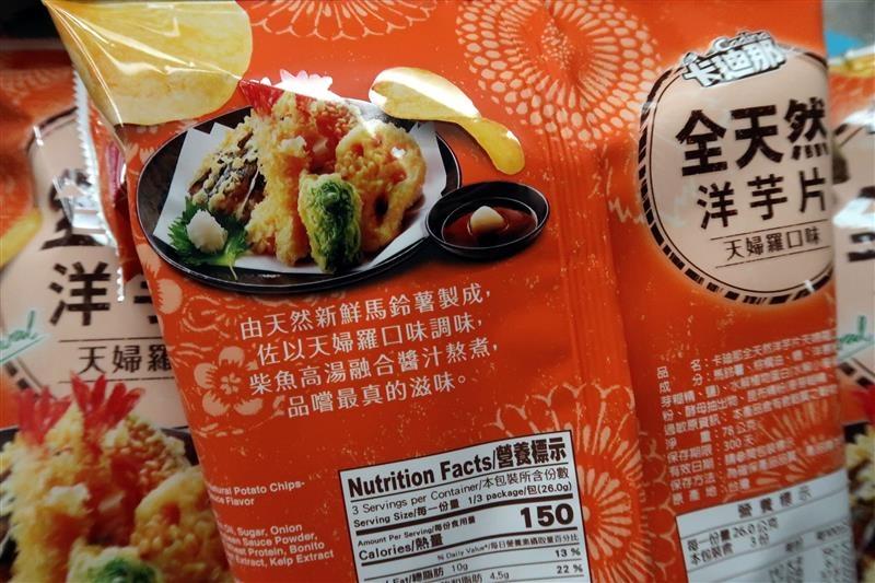 卡迪那全天然洋芋片天婦羅口味  004.jpg