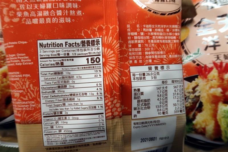 卡迪那全天然洋芋片天婦羅口味  005.jpg