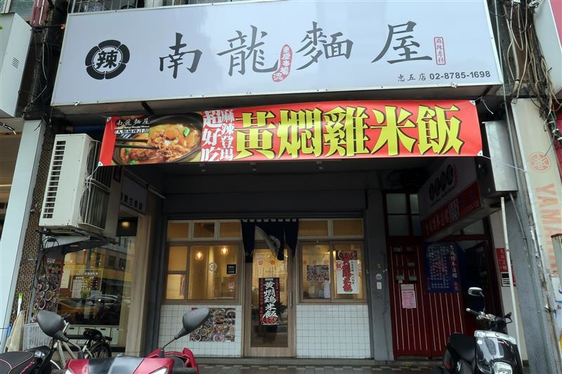 南龍麵屋 黃悶雞飯 牛肉麵 001.jpg
