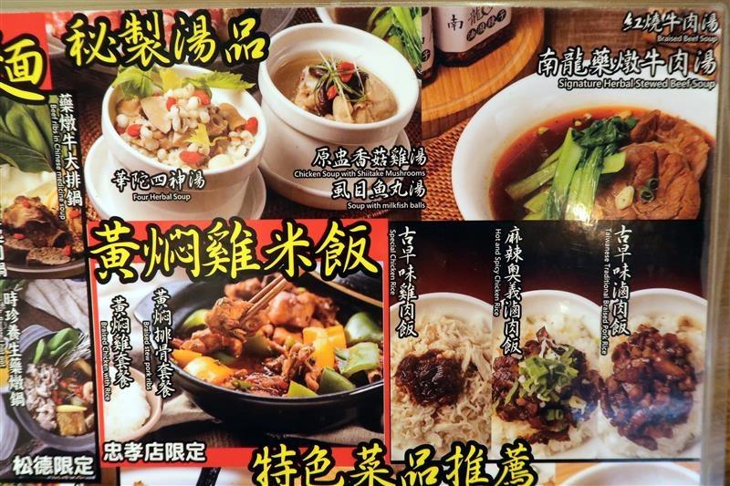 南龍麵屋 黃悶雞飯 牛肉麵 006.jpg