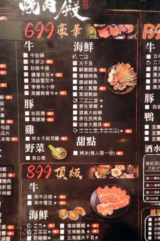 板橋燒肉吃到飽 燒肉殿 板橋耶誕城009.jpg