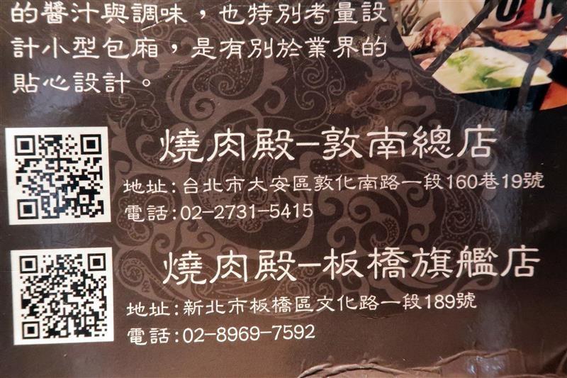 板橋燒肉吃到飽 燒肉殿 板橋耶誕城062.jpg