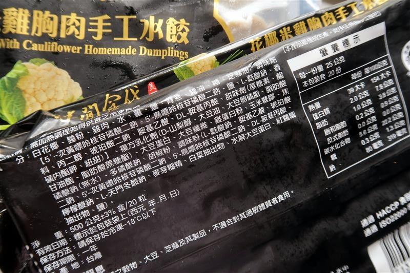 休閒食代 花椰米雞胸肉手工水餃 低GI003.jpg