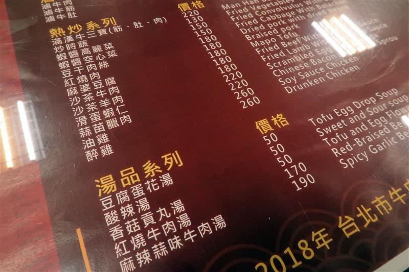 西門牛肉麵 滿漢牛肉麵食堂009.jpg