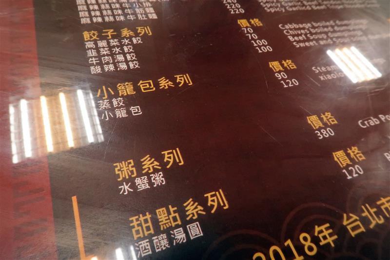 西門牛肉麵 滿漢牛肉麵食堂011.jpg