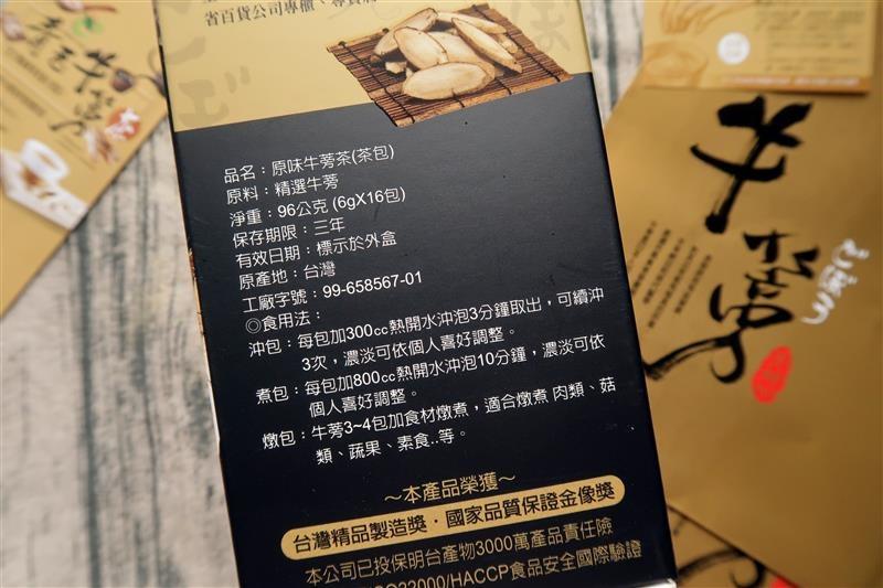 青玉牛蒡茶 牛蒡茶茶包 008.jpg