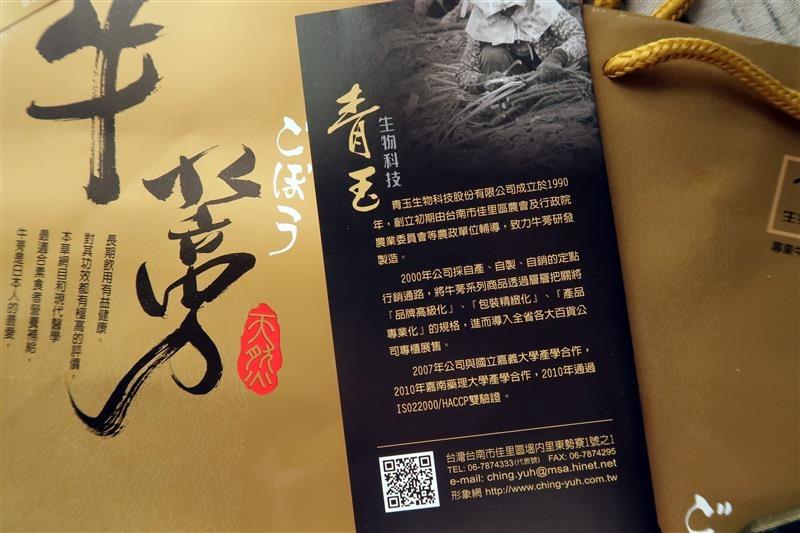 青玉牛蒡茶 牛蒡茶茶包 048.jpg