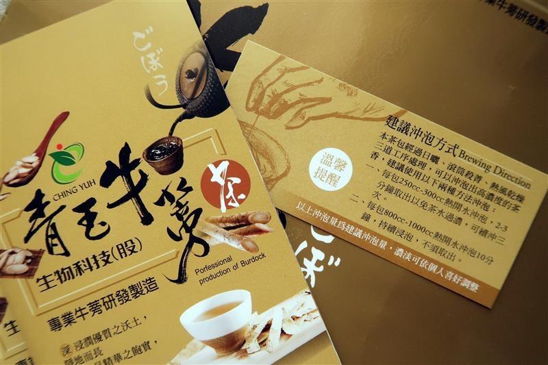 青玉牛蒡茶 牛蒡茶茶包 052.jpg