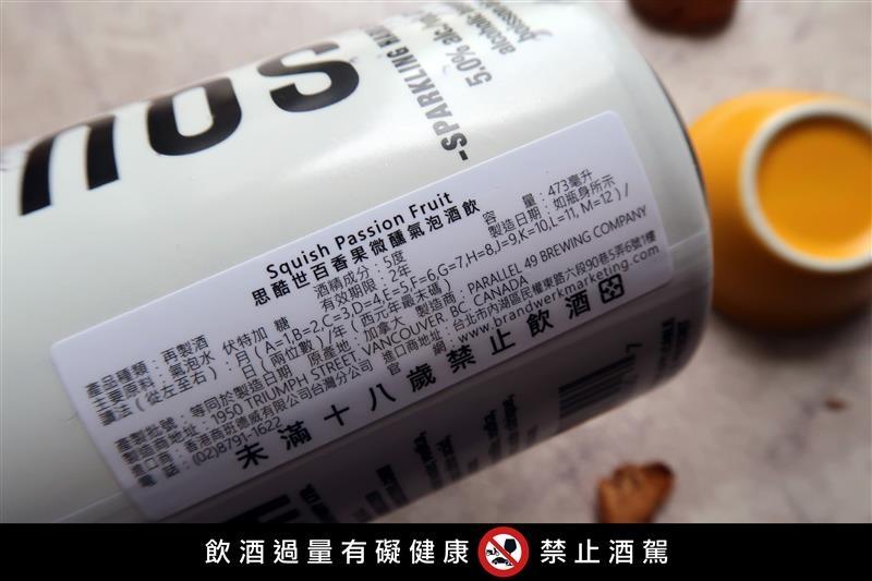 SQUISH 思酷世 熱帶水果風味啤酒   004.jpg