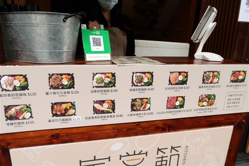 家常範低GI私廚 南京三民便當 舒食健康餐盒 舒肥餐2.0 002.jpg
