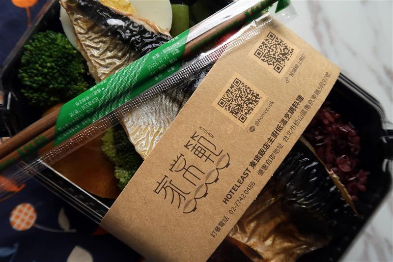 家常範低GI私廚 南京三民便當 舒食健康餐盒 舒肥餐2.0 005.jpg