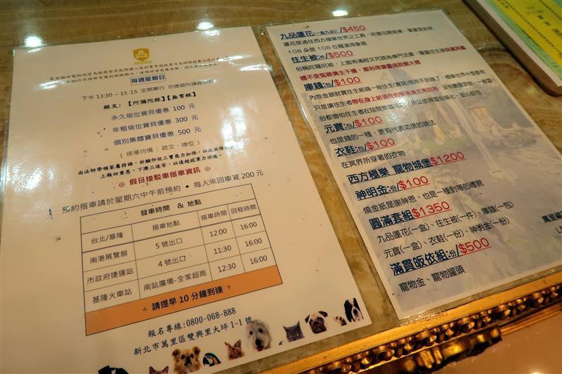 萬里福田寵物城堡 台北寵物火化 寵物死亡053.jpg