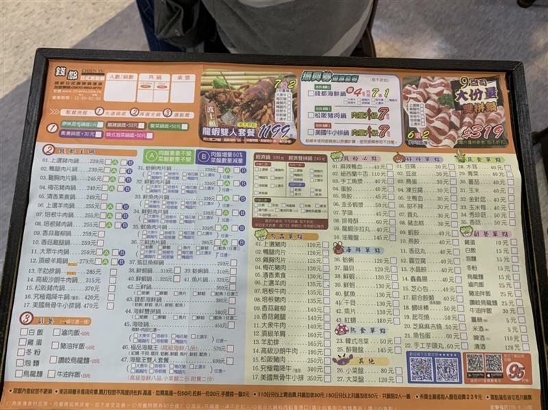新店錢都 家樂福錢都日式涮涮鍋001 (8).jpg