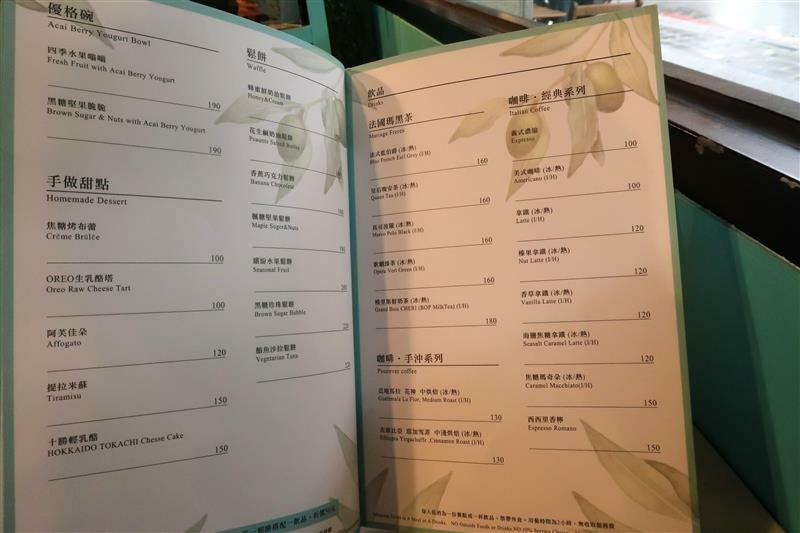 三峽蔬食 La Olive 綠橄欖義式蔬食 三峽素食 009.jpg