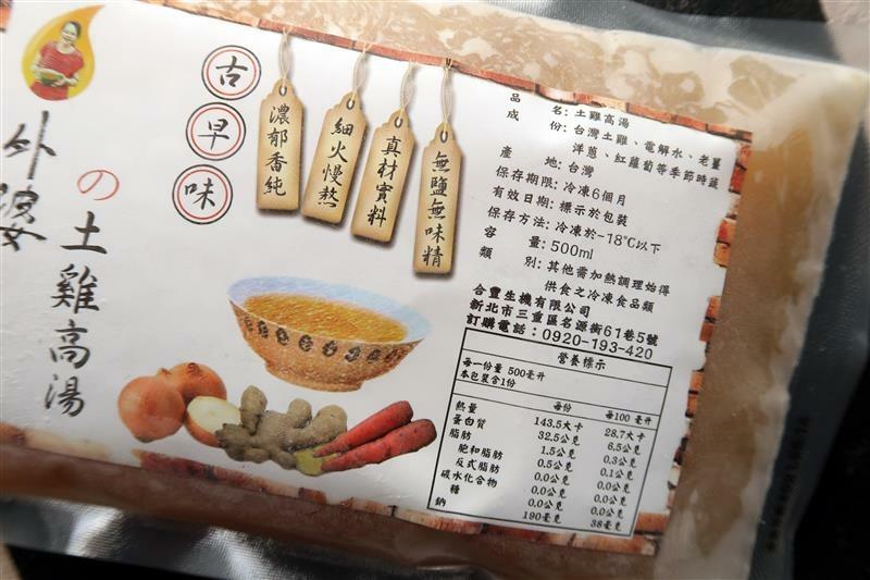 外婆滴雞精 雞湯 雞油 009.jpg