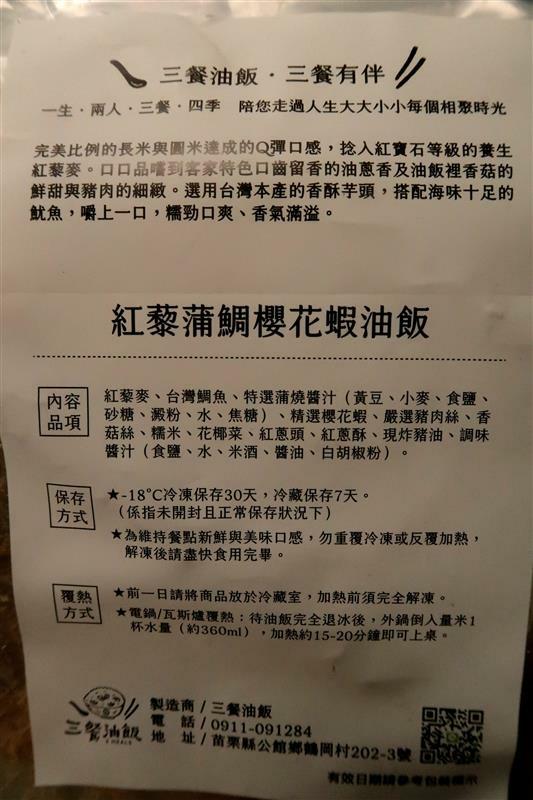 苗栗三餐油飯 年菜推薦 年菜宅配 彌月禮盒 滿月油飯012.jpg