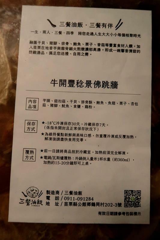 苗栗三餐油飯 年菜推薦 年菜宅配 彌月禮盒 滿月油飯011.jpg