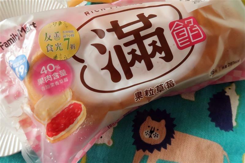 全家7折 草莓起司鬆餅  滿餡 002.jpg