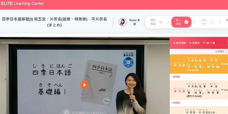 菁英國際語言教育中心 線上雲課程 008.jpg