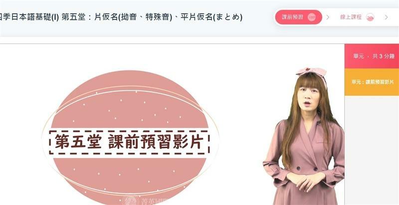 菁英國際語言教育中心 線上雲課程 018.jpg