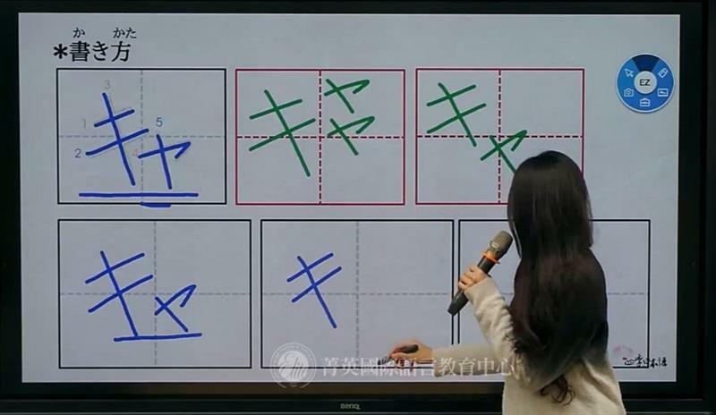 菁英國際語言教育中心 線上雲課程 021.jpg