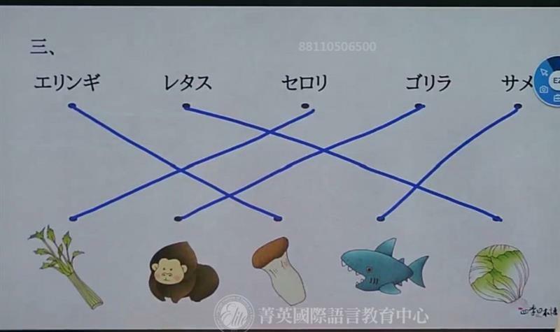 菁英國際語言教育中心 線上雲課程 028.jpg