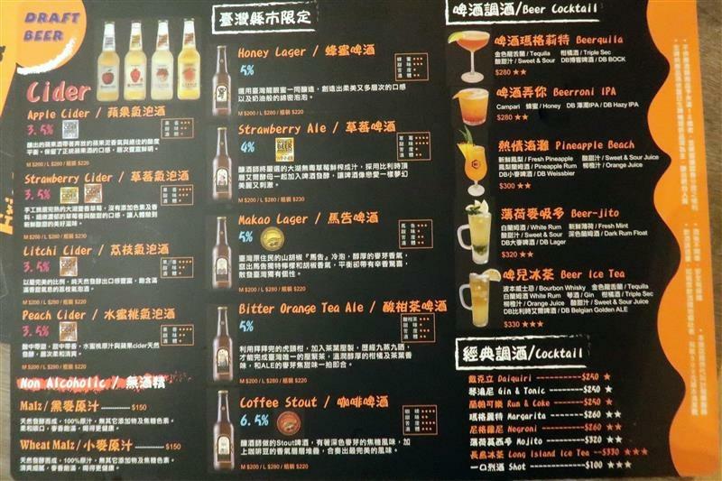 DB Beer Bar Taipei 北車酒吧 聚會聚餐包場008.jpg