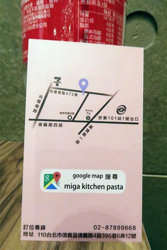 Miga kitchen pasta 信義區義大利麵045.jpg