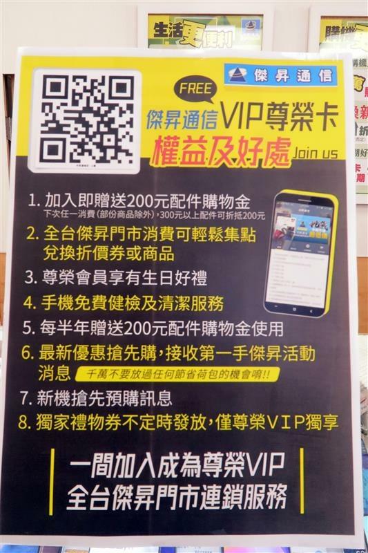 傑昇通信 空機 iPhone哪裡買 020.jpg