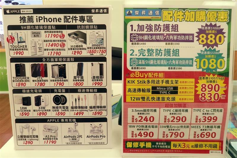 傑昇通信 空機 iPhone哪裡買 030.jpg