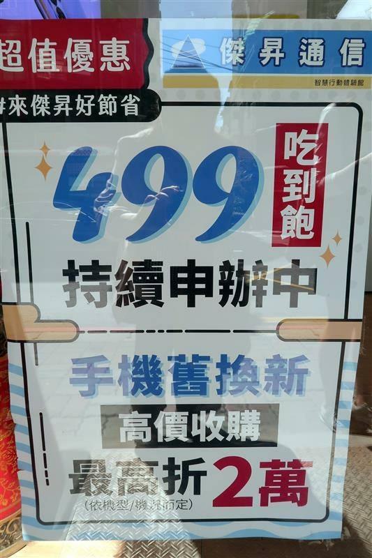 傑昇通信 空機 iPhone哪裡買 026.jpg