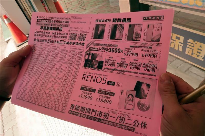 傑昇通信 空機 iPhone哪裡買 028.jpg
