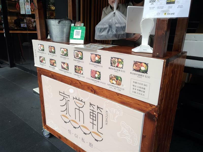 家常範低GI私廚 南京三民便當 低卡健康餐 舒肥餐盒 030.jpg