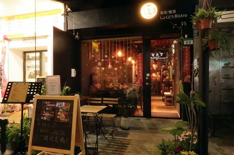 信義安和 餐酒館 信宅 食堂 001.jpg