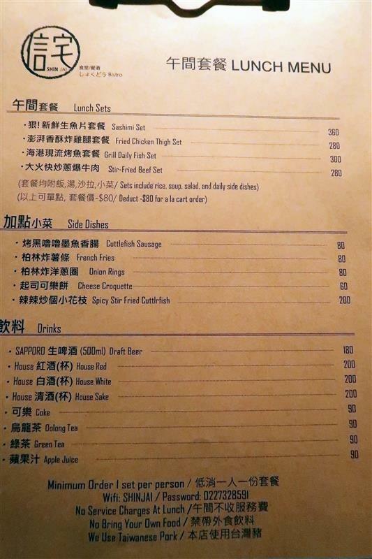 信義安和 餐酒館 信宅 食堂 012.jpg