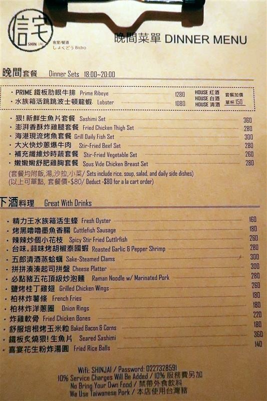 信義安和 餐酒館 信宅 食堂 011.jpg
