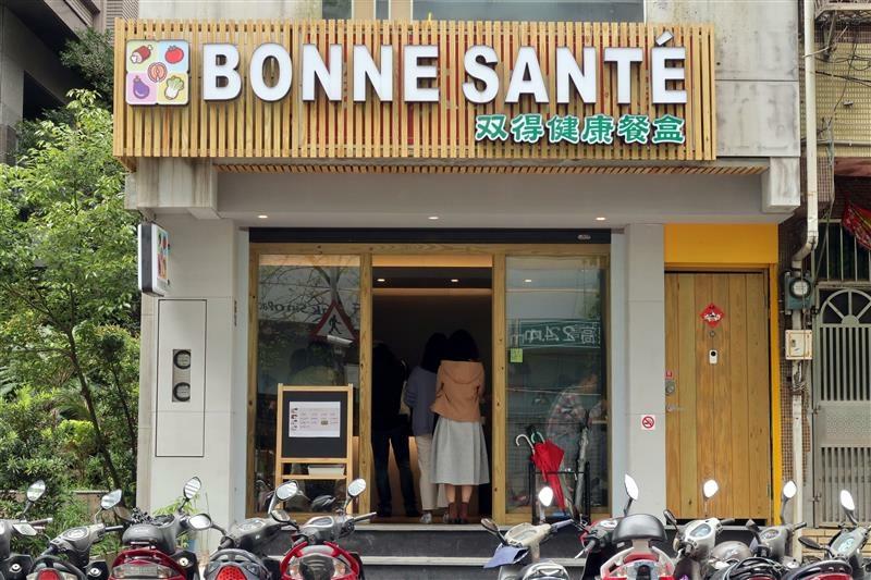 南港 健康餐盒 BONNE SANTE  双得健康餐盒 001.jpg