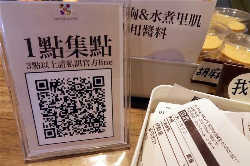 南港 健康餐盒 BONNE SANTE  双得健康餐盒 008.jpg