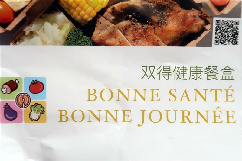 南港 健康餐盒 BONNE SANTE  双得健康餐盒 020.jpg